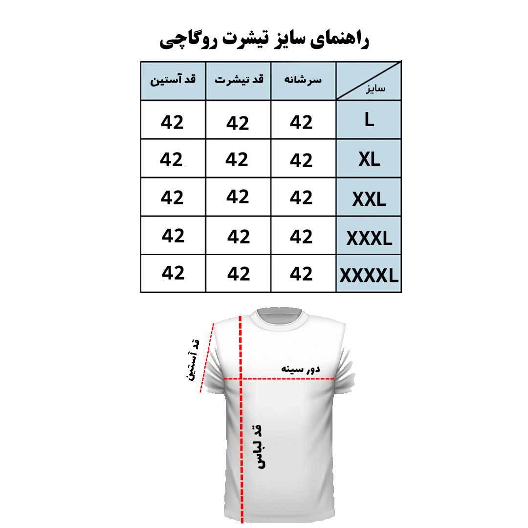 راهنما سایز تی شرت روگاچی که توسط سایت لومنز تهیه شده است