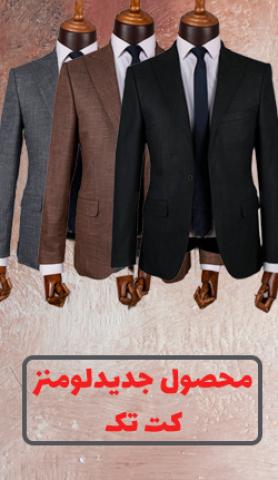 فروش کت تک