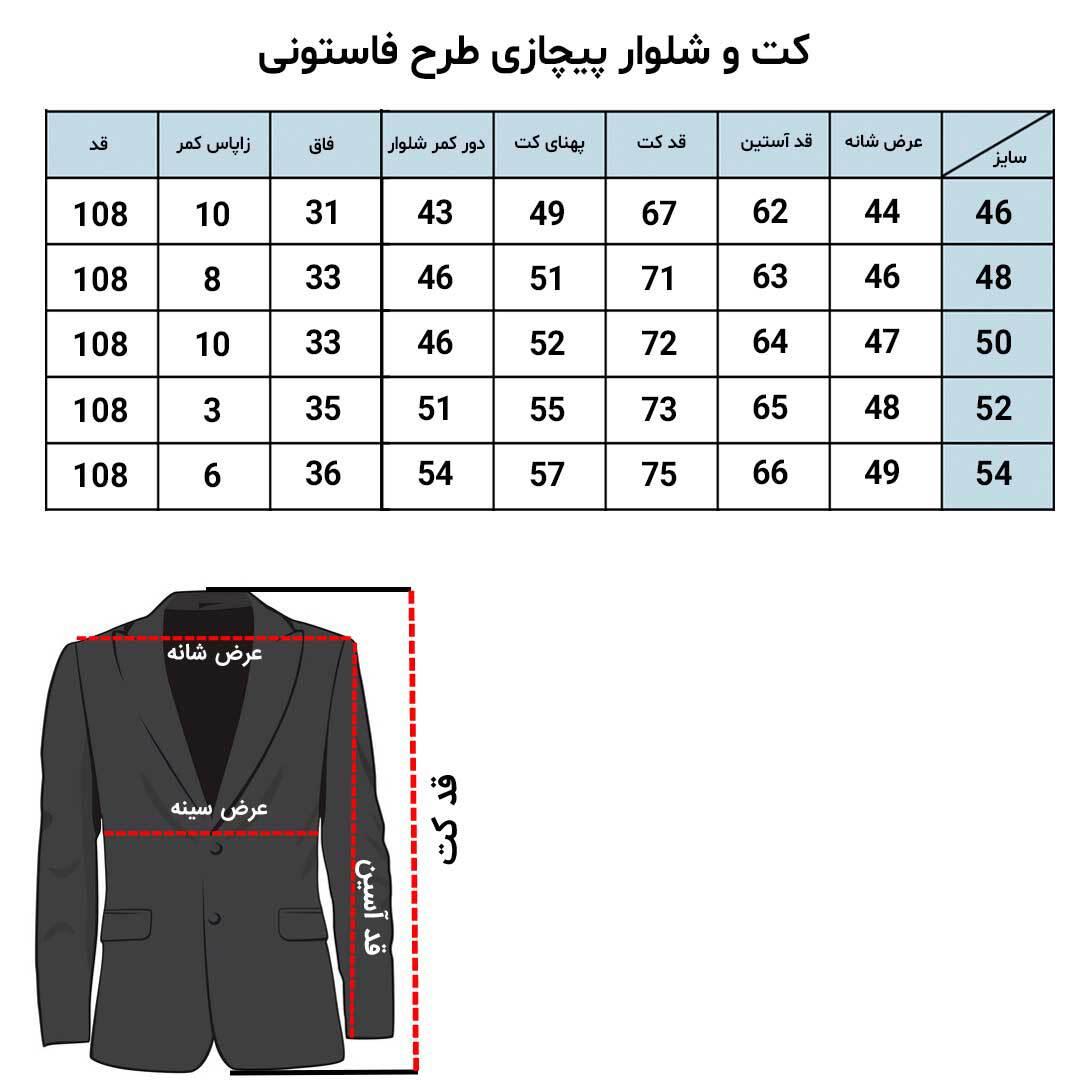راهنما سایز کت شلوار پیچازی طرح فاستونی کد 04 تولید شده توسط لومنز