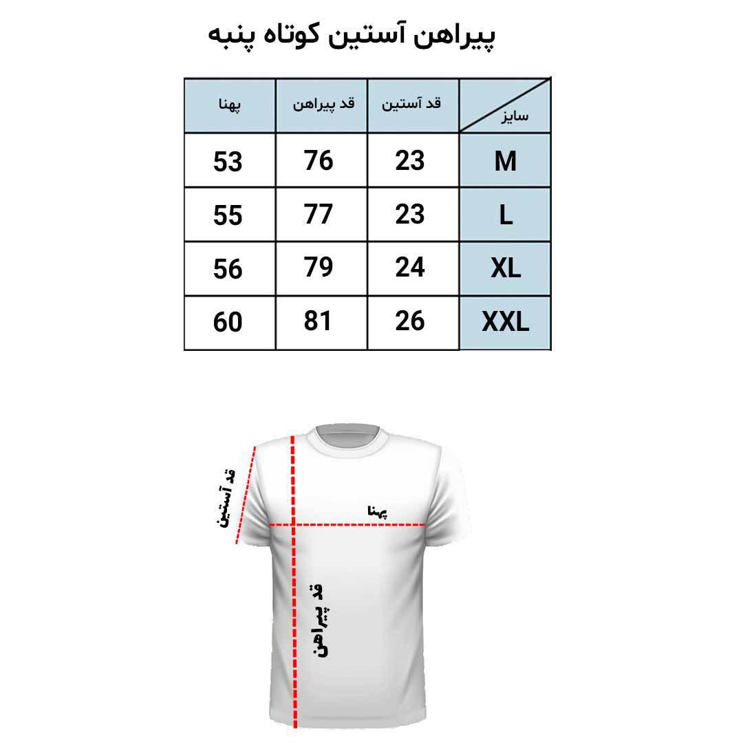 راهنما سایز پیراهن اسپرت چهارخونه کد 008 تولید شده توسط سایت لومنز