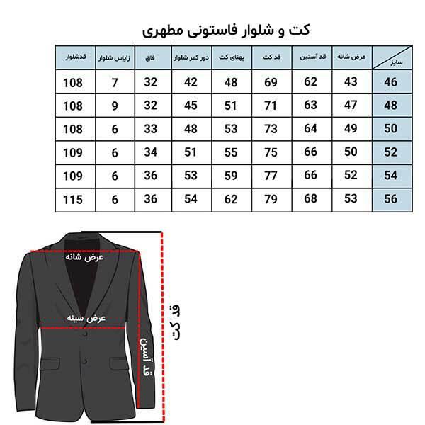 راهنما سایز کت و شلوار فاستونی مطهری تولید شده توسط سایت لومنز