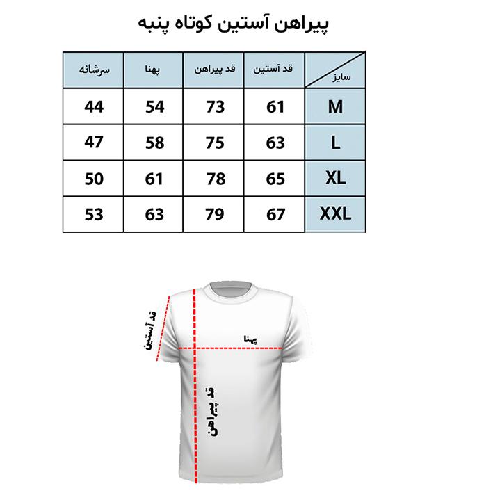 راهنما سایز پیراهن جعبه ای کلاسیک کد 13 تولید شده توسط سایت لومنز