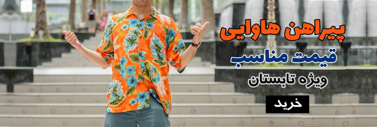 پیراهن هاوایی قیمت مناسب
