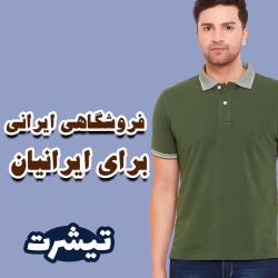 تیشرت مردانه لومنز